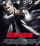【おトク値!】復讐捜査線 Blu-ray[Blu-ray/ブルーレイ]