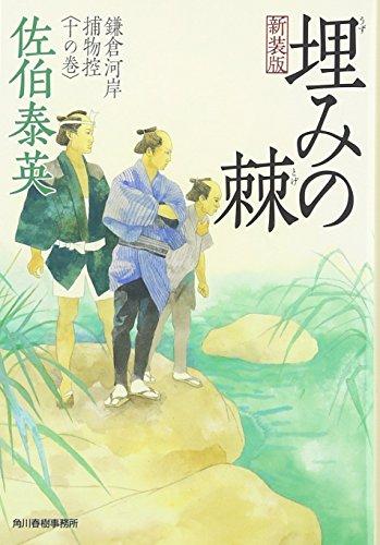 埋みの棘―鎌倉河岸捕物控〈10の巻〉 (時代小説文庫)の詳細を見る