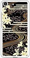 sslink HUAWEI Y6 ハードケース ca580-3 和柄 花柄 流水 スマホ ケース スマートフォン カバー カスタム ジャケット