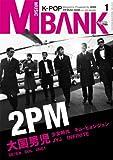 月刊MUSIC BANK 1月号(月刊KBOOM 1月号別冊)【雑誌】