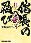 信長の忍び 第11巻 2017年02月28日発売