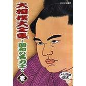 大相撲大全集~昭和の名力士~ 壱 [DVD]