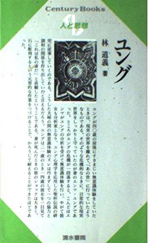 ユング (センチュリーブックス 人と思想 59)の詳細を見る