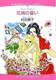 花婿の誓い (ハーレクインコミックス)