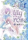 Lily lily rose (2) (バーズコミックス スピカコレクション)