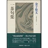 一茶句集 (古典を読む 9)