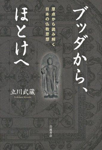 ブッダから、ほとけへ――原点から読み解く日本の仏教思想の詳細を見る