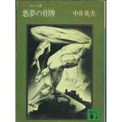 悪夢の骨牌(カルタ) (講談社文庫)の詳細を見る
