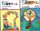 図解数学ゲーム〈第1-2集〉 (1967年)