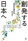 創発する日本へ——ポスト「失われた20年」のデッサン