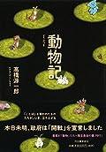 高橋源一郎『動物記』の表紙画像