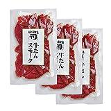 仙台 牛タン焼専門店 司 つかさ 牛タンスモークハム ペッパー 50g×3パック