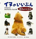 イヌのいいぶん ネコのいいわけ (福音館の科学シリーズ)