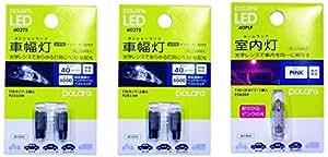 POLARG LEDスタンダード・ピンクセット ランサーエボリューション7-9(CT9A)用 TPS-003P