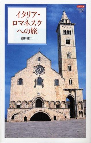 カラー版 イタリア・ロマネスクへの旅 (中公新書)の詳細を見る