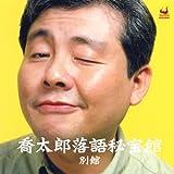柳家喬太郎落語秘宝館 別館