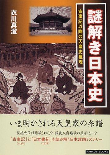 謎解き日本史 〔古事記以降の天皇史推理〕 (Parade books)