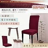 Subrtex 椅子カバー ジャガード生地 ストレッチ素材 フィット式 (4枚, ワインレッド ジャガード)
