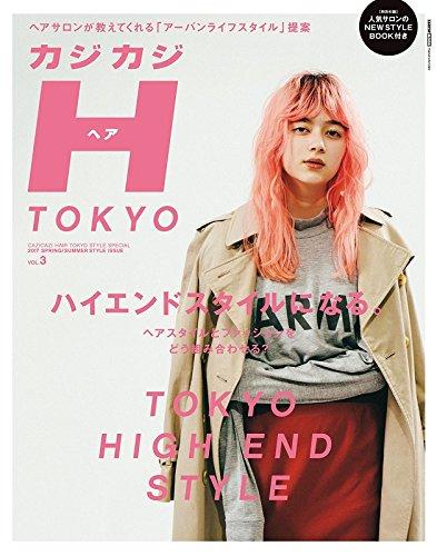 カジカジH TOKYO Vol.3 (CARTOPMOOK)の詳細を見る