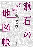 漱石の地図帳―歩く・見る・読む
