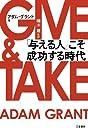 GIVE & TAKE 「与える人」こそ成功する時代 (単行本)