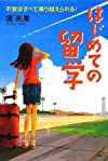 はじめての留学 (YA心の友だちシリーズ)