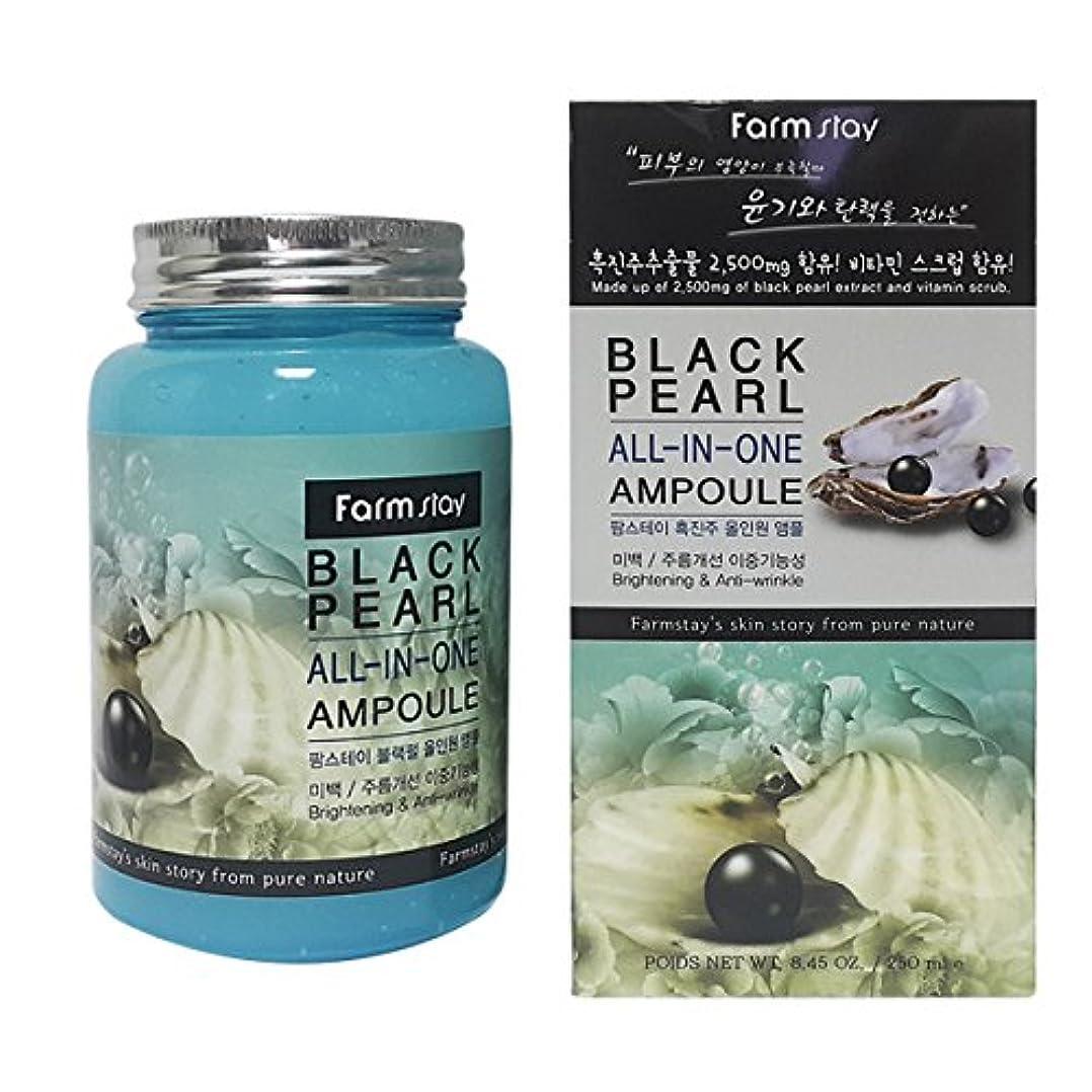 対話シンプルさ討論ファームステイ[韓国コスメFarm Stay]Black Pearl All In One Ampoule ブラックパールオールインワンアンプル250ml [並行輸入品]