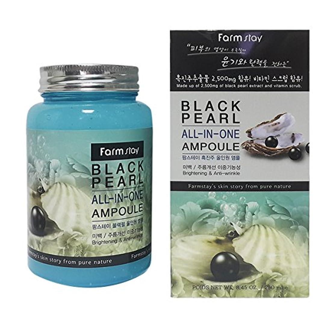 カバレッジ幻滅センブランスファームステイ[韓国コスメFarm Stay]Black Pearl All In One Ampoule ブラックパールオールインワンアンプル250ml [並行輸入品]