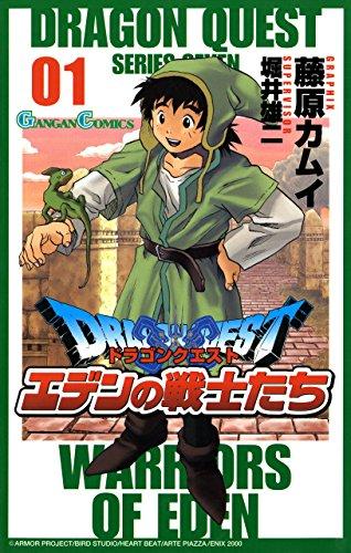 ドラゴンクエスト エデンの戦士たち 1巻 (デジタル版ガンガンコミックス)