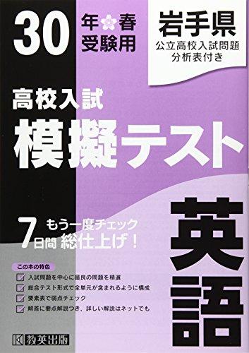 高校入試模擬テスト英語岩手県平成30年春受験用
