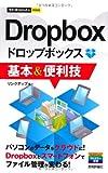 今すぐ使えるかんたんmini Dropbox基本&便利技