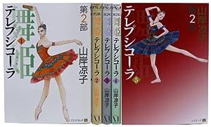 舞姫(テレプシコーラ) 第2部1-5巻 セット (MFコミックス ダ・ヴィンチシリーズ)