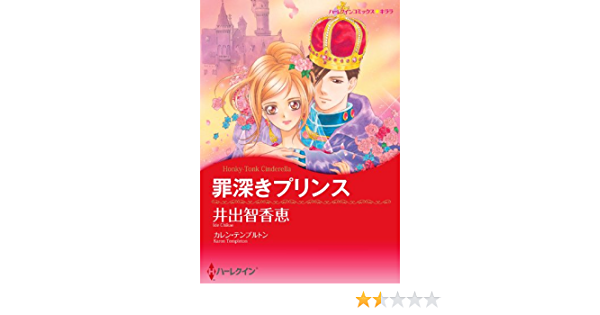 罪深きプリンス (ハーレクインコミックス)   井出 智香恵, カレン ...