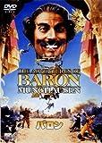 バロン[DVD]