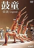 鼓童 伝説 [DVD]