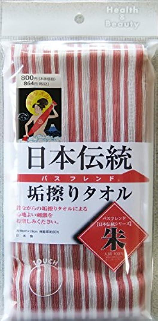 引き付けるエレクトロニック粒日本伝統 垢すりタオル 朱
