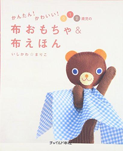 かんたん!かわいい!0・1・2歳児の布おもちゃ&布えほんの詳細を見る