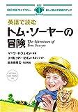MP3 CD付 英語で読むトム・ソーヤーの冒険 The Adventures of Tom Sawyer【日英対訳】 (IBC対訳ライブラリー)