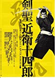 houti  142) 邦画チラシ[剣聖 近衛十四郎 ]映画祭より 二つ折り型