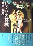 ピンクの林檎 / 青木 光恵 のシリーズ情報を見る