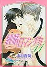 純情ロマンチカ 第11巻