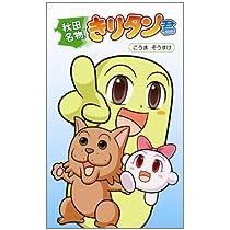 4コマ漫画「秋田名物!きりタン君」 (さきがけ新書)