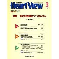 Heart View (ハート ビュー) 2009年 03月号 [雑誌]