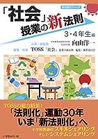 「社会」授業の新法則 〜3・4年生編〜  (授業の新法則化シリーズ)