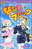 なな色マジック(4) (なかよしコミックス)