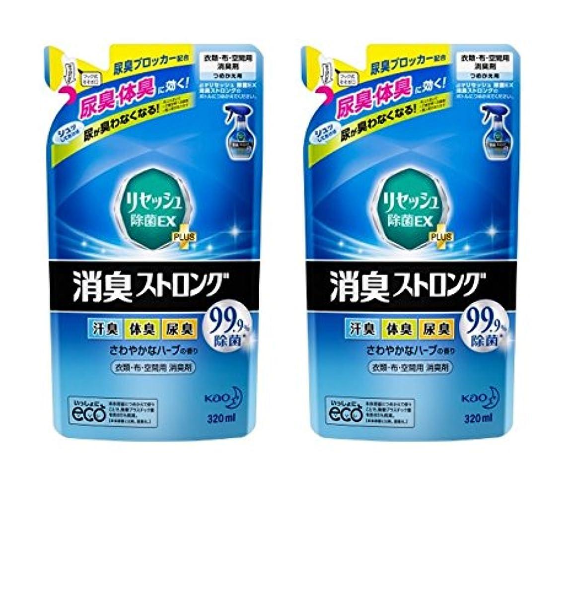 協力うんざりところで【まとめ買い】リセッシュ 除菌EX 消臭ストロング つめかえ用 320ml × 2個セット