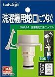 タカギ(takagi) 洗濯機蛇口用ニップル GWA44【2年間の安心保証】
