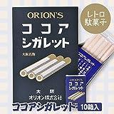 [昔懐かしい駄菓子] クラシックココア(ココアシガレット10箱入) オリオン 駄菓子