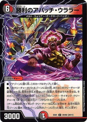 デュエルマスターズDMEX-01/ゴールデン・ベスト/DMEX-01/49/U/[2011]勝利のアパッチ・ウララー