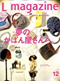 Lmagazine (エルマガジン) 2008年 12月号 [雑誌]